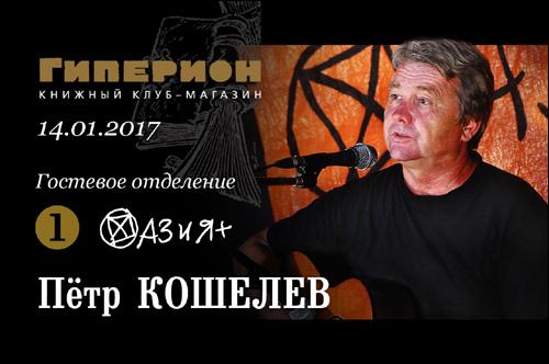 Пётр Кошелев