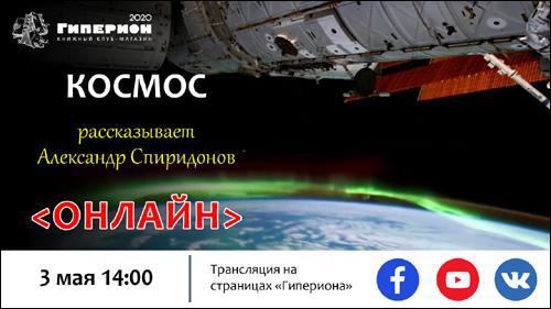 Геология вокруг нас - Космос