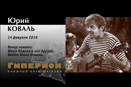 Вечер памяти Юрия Коваля