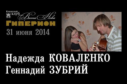 Надежда Коваленко и Геннадий Зубрий