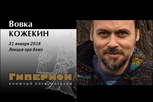 Вовка Кожекин