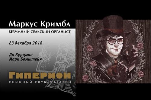 Маркус Кримбл