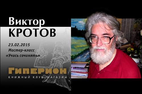 Виктор Кротов