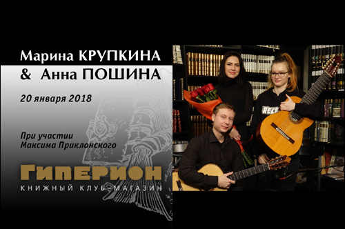 Марина Крупкина и Анна Пошина