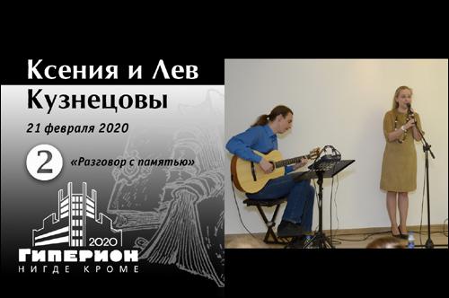 Ксения и Лев Кузнецовы
