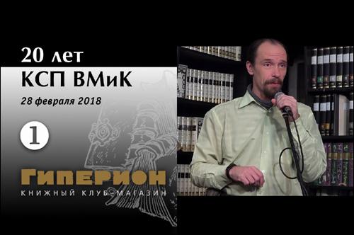 20 лет КСП ВМиК