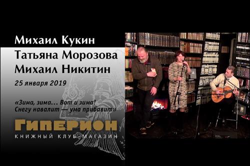 Михаил Кукин, Татьяна Морозова — Михаил Никитин