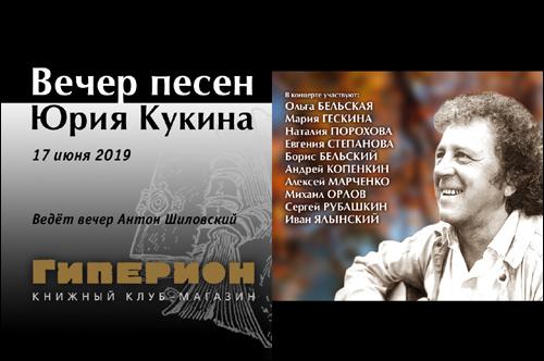 Вечер песен Юрия Кукина