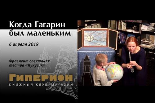 Когда Гагарин был маленьким