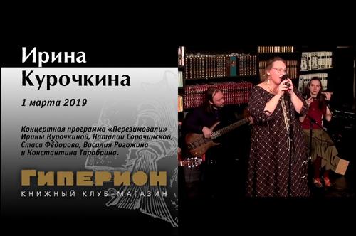 Ирина Курочкина и друзья