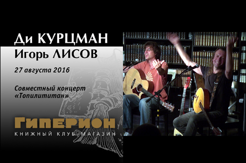 Ди Курцман и Игорь Лисов