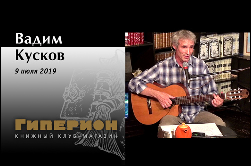 Вадим Кусков