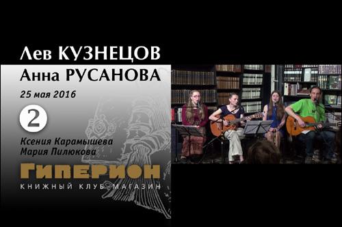 Лев Кузнецов и Анна Русанова