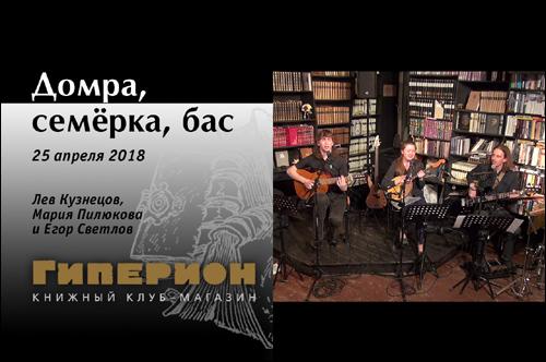 Лев Кузнецов, Мария Пилюкова и Егор Светлов