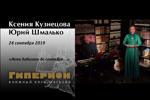 Ксения Кузнецова и Юрий Шмалько