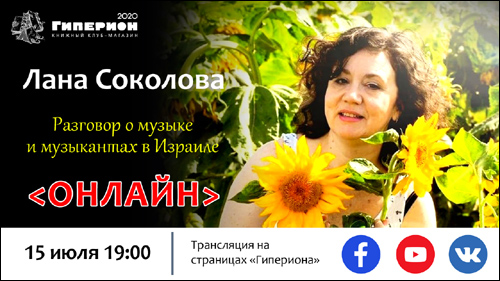 Лана Соколова