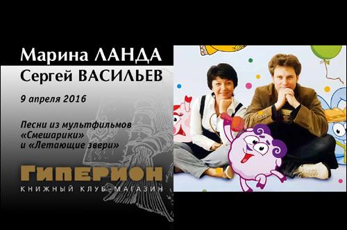 Марина Ланда и Сергей Васильев