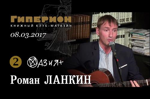 Роман Ланкин