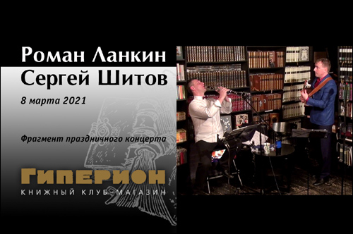 Роман Ланкин и Сергей Шитов (фрагмент)