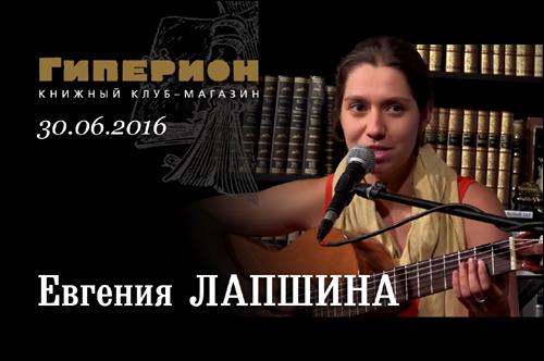 Евгения Лапшина