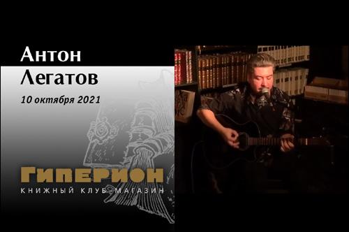 Антон Легатов