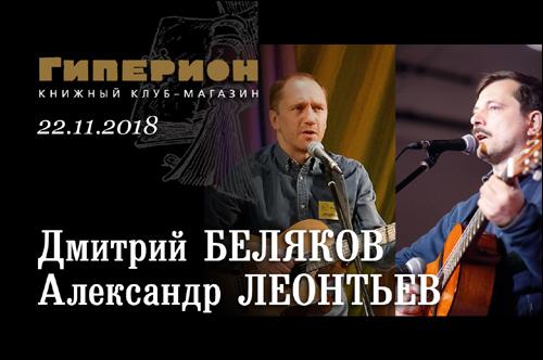 Александр Леонтьев и Дмитрий Беляков