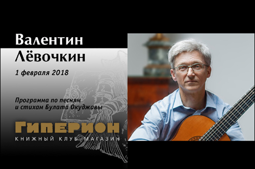 Валентин Лёвочкин