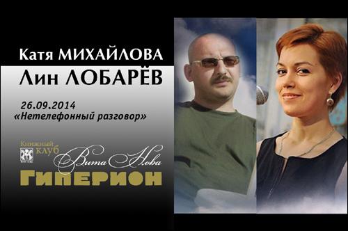 Катя Михайлова и Лин Лобарёв