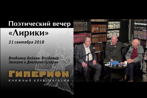 Владимир Бойков, Владимир Захаров и Дмитрий Сухарев