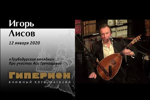 Игорь Лисов