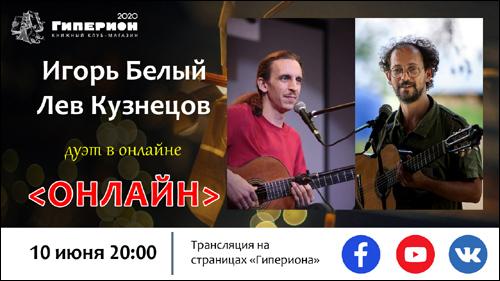Игорь Белый и Лев Кузнецов