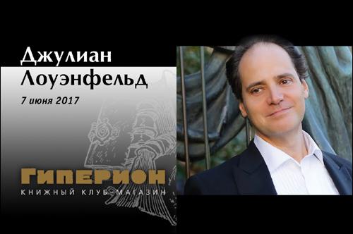 Джулиан Генри Лоуэнфельд