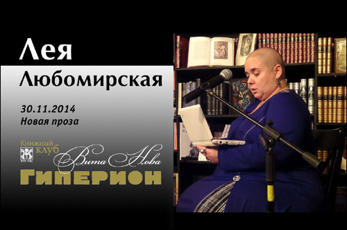 Лея Любомирская