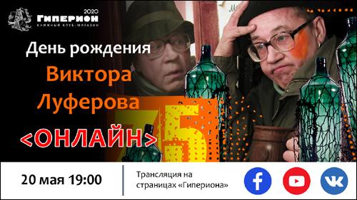 День рождения Виктора Луферова