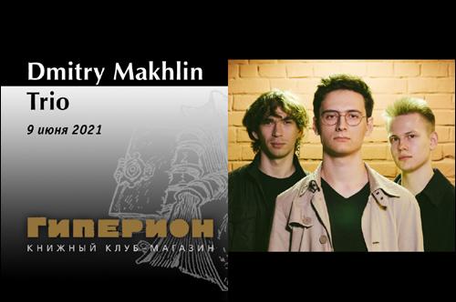 Dmitry Makhlin Trio