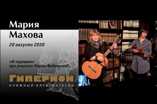 Мария Махова и Мария Федотова