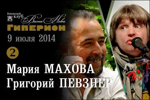 Григорий Певзнер и Мария Махова