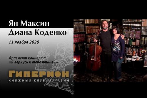 Ян Максин и Диана Коденко