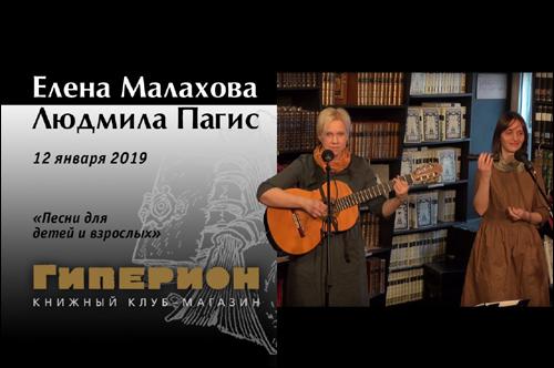 Елена Малахова и Людмила Пагис