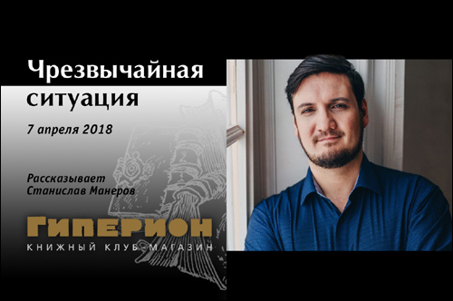Станислав Манеров