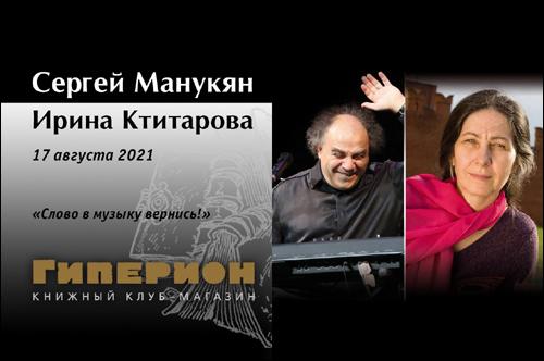 Ирина Ктитарова и Сергей Манукян