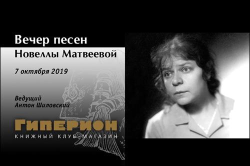 Вечер песен Новеллы Матвеевой