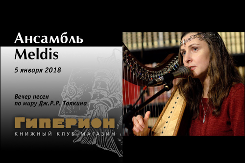 Ансамбль Meldis