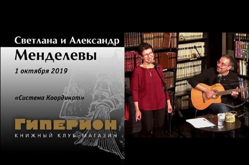 Светлана и Александр Менделевы