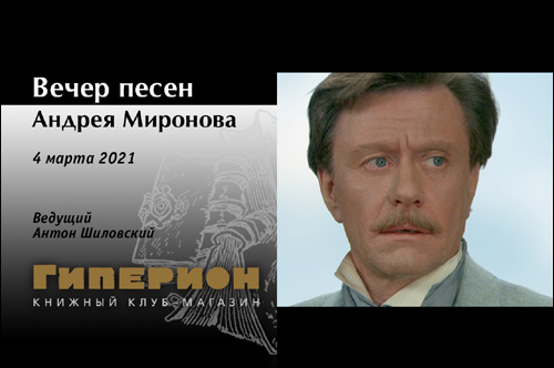 Вечер песен из репертуара Андрея Миронова
