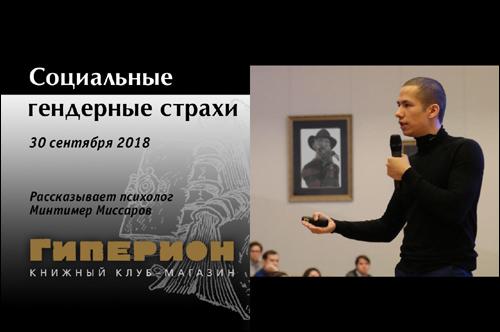 Минтимер Миссаров