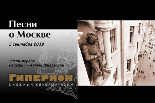 Песни о Москве