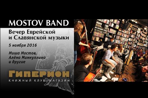 MOSTOV Band