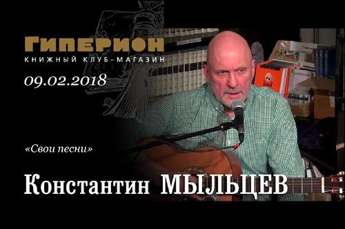 Константин Мыльцев