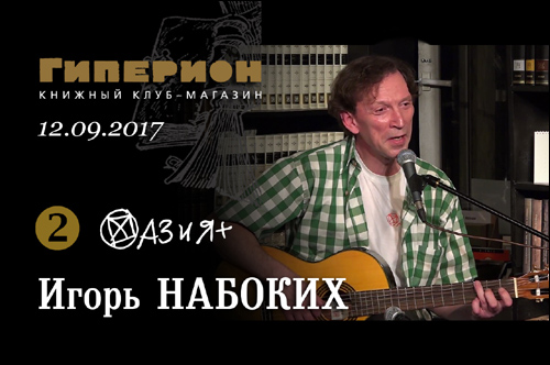 Игорь Набоких